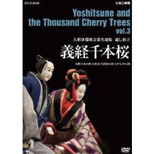 人形浄瑠璃文楽名演集 義経千本桜 Vol.3 [DVD] guruguru