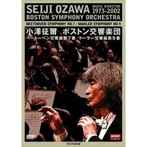 小澤征爾 75th Anniversary NHKクラシカル 小澤征爾 ボストン交響楽団 ベートーベン「交響曲第7番」/マーラー「交響曲第9番」 [DVD]|guruguru