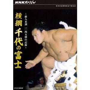 NHKスペシャル 横綱 千代の富士 前人未到1045勝の記録 [DVD]|guruguru