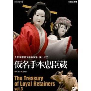 人形浄瑠璃文楽名演集 通し狂言 仮名手本忠臣蔵 Vol.3 [DVD] guruguru