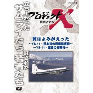 プロジェクトX 挑戦者たち 翼はよみがえった 前編〜YS-11・日本初の国産旅客機〜/後編〜YS-11・運命の初飛行〜 [DVD] guruguru