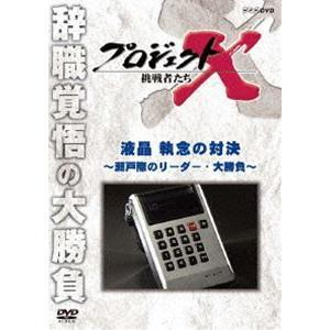 プロジェクトX 挑戦者たち 液晶 執念の対決〜瀬戸際のリーダー・大勝負〜 [DVD] guruguru