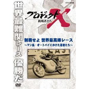 プロジェクトX 挑戦者たち 制覇せよ 世界最高峰レース〜マン島・オートバイにかけた若者たち〜 [DVD]|guruguru