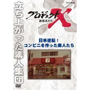 プロジェクトX 挑戦者たち 日米逆転! コンビニを作った素人たち [DVD] guruguru
