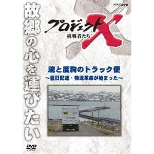 プロジェクトX 挑戦者たち 腕と度胸のトラック便〜翌日配達・物流革命が始まった〜 [DVD] guruguru
