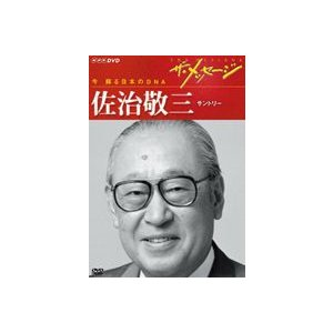 ザ・メッセージ 今 蘇る日本のDNA 佐治敬三 サントリー [DVD] guruguru