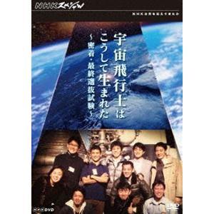 NHKスペシャル 宇宙飛行士はこうして生まれた 密着・最終選抜試験 [DVD]|guruguru