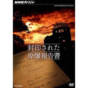 NHKスペシャル 封印された原爆報告書 [DVD]|guruguru