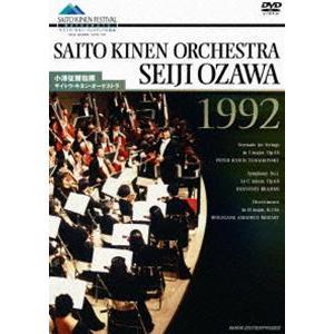 小澤征爾指揮 サイトウ・キネン・オーケストラ 1992 [DVD]|guruguru