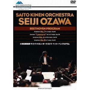 小澤征爾指揮 サイトウ・キネン・オーケストラ ベートーベンプログラム [DVD]|guruguru