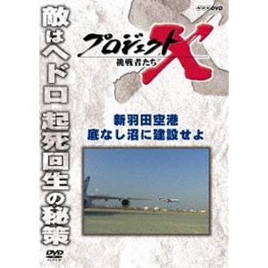 プロジェクトX 挑戦者たち 新羽田空港 底なし沼に建設せよ [DVD] guruguru
