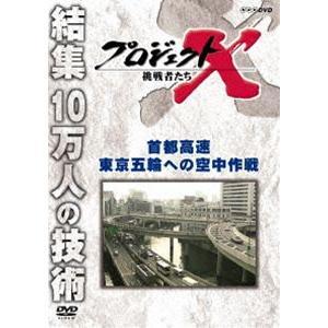 プロジェクトX 挑戦者たち 首都高速 東京五輪への空中作戦 [DVD] guruguru