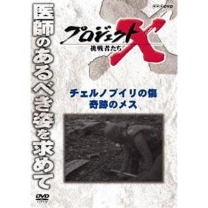 プロジェクトX 挑戦者たち チェルノブイリの傷 奇跡のメス [DVD] guruguru