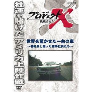 プロジェクトX 挑戦者たち 世界を驚かせた一台の車〜名社長と闘った若手社員たち〜 [DVD] guruguru