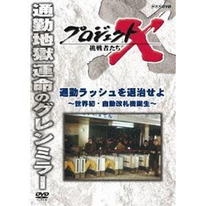 プロジェクトX 挑戦者たち 通勤ラッシュを退治せよ〜世界初・自動改札機誕生〜 [DVD] guruguru