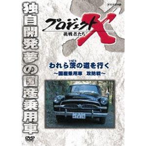 プロジェクトX 挑戦者たち われら茨の道を行く〜国産乗用車 攻防戦〜 [DVD] guruguru
