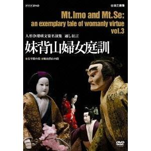 人形浄瑠璃文楽名演集 通し狂言 妹背山婦女庭訓 Vol.3 [DVD] guruguru