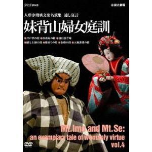 人形浄瑠璃文楽名演集 通し狂言 妹背山婦女庭訓 Vol.4 [DVD] guruguru