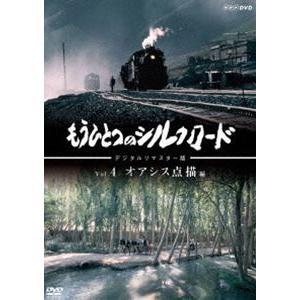 もうひとつのシルクロード Vol.4 オアシス点描 [DVD]|guruguru