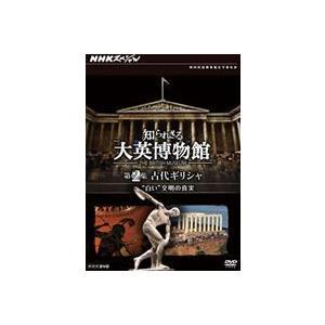 "NHKスペシャル 知られざる大英博物館 第2集 古代ギリシャ ""白い""文明の真実 [DVD]|guruguru"