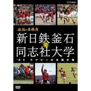 伝説の名勝負 '85ラグビー日本選手権 新日鉄釜石 VS.同志社大学 [DVD]|guruguru