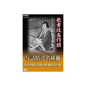 歌舞伎名作撰 与話情浮名横櫛 〜木更津海岸見染の場〜 〜源氏店の場〜 [DVD]|guruguru