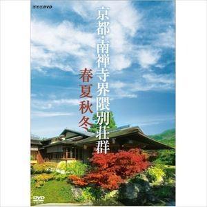 DVD 京都・南禅寺界隈別荘群 春夏秋冬 [DVD]