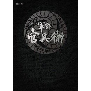 大河ドラマ 軍師官兵衛 総集編 [DVD]|guruguru