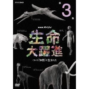 NHKスペシャル 生命大躍進 第3集 [DVD]|guruguru