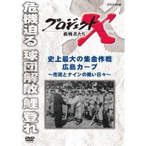 プロジェクトX 挑戦者たち 史上最大の集金作戦 広島カープ 〜市民とナインの熱い日々〜 [DVD]|guruguru