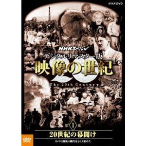 NHKスペシャル デジタルリマスター版 映像の世紀 第1集 20世紀の幕開け カメラは歴史の断片をとらえ始めた [DVD]|guruguru