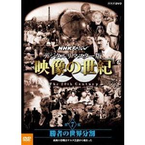 NHKスペシャル デジタルリマスター版 映像の世紀 第7集 勝者の世界分割 東西の冷戦はヤルタ会談から始まった [DVD]|guruguru