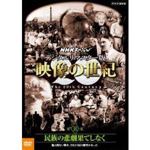 NHKスペシャル デジタルリマスター版 映像の世紀 第10集 民族の悲劇 果てしなく 絶え間ない戦火、さまよう民の慟哭があった [DVD]|guruguru