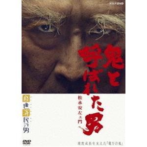 経世済民の男 鬼と呼ばれた男〜松永安左ェ門〜 [DVD]|guruguru