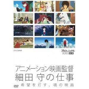 プロフェッショナル 仕事の流儀 アニメーション映画監督 細田守の仕事 希望を灯す、魂の映画 [DVD]|guruguru