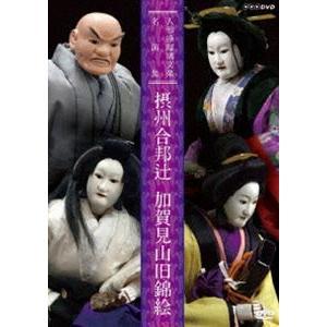 人形浄瑠璃文楽名演集 摂州合邦辻・加賀見山旧錦絵 [DVD] guruguru