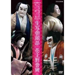 人形浄瑠璃文楽名演集 生写朝顔話・花上野誉碑 [DVD] guruguru