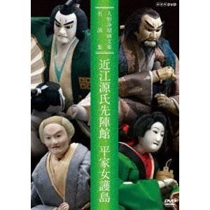 人形浄瑠璃文楽名演集 近江源氏先陣館・平家女護島 [DVD] guruguru