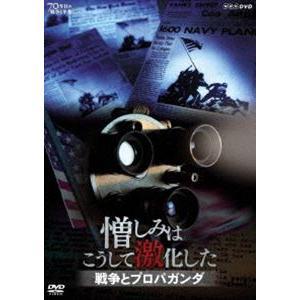 NHKスペシャル 憎しみはこうして激化した 〜戦争とプロパガンダ〜 [DVD]|guruguru