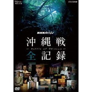 NHKスペシャル 沖縄戦 全記録 [DVD]|guruguru