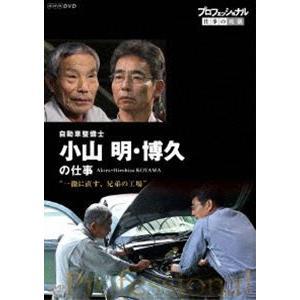 プロフェッショナル 仕事の流儀 自動車整備士 小山明・博久の仕事 一徹に直す、兄弟の工場 [DVD] guruguru