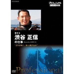 プロフェッショナル 仕事の流儀 潜水士 渋谷正信の仕事 誇りを胸に、海へ飛び込め [DVD] guruguru