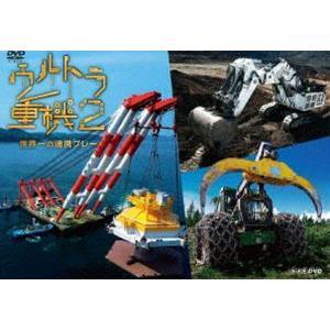 ウルトラ重機2 〜世界一の連携プレー〜 [DVD]