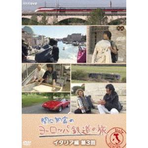 関口知宏のヨーロッパ鉄道の旅 イタリア編 第3回 [DVD] guruguru