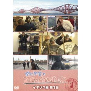 関口知宏のヨーロッパ鉄道の旅 イギリス編 第1回 [DVD] guruguru