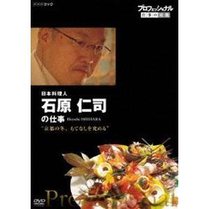 プロフェッショナル 仕事の流儀 日本料理人・石原仁司の仕事 京都の冬、もてなしを究める [DVD] guruguru