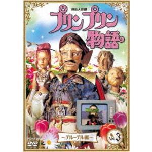 連続人形劇 プリンプリン物語 デルーデル編 vol.3 新価格版 [DVD]|guruguru