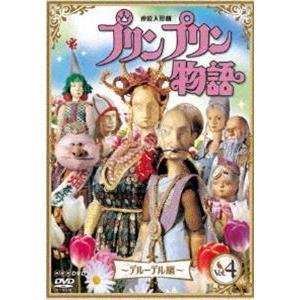 連続人形劇 プリンプリン物語 デルーデル編 vol.4 新価格版 [DVD]|guruguru