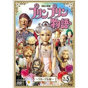 連続人形劇 プリンプリン物語 デルーデル編 vol.5 新価格版 [DVD]|guruguru