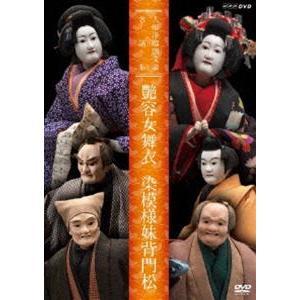 人形浄瑠璃文楽名演集 艶容女舞衣・染模様妹背門松 [DVD] guruguru